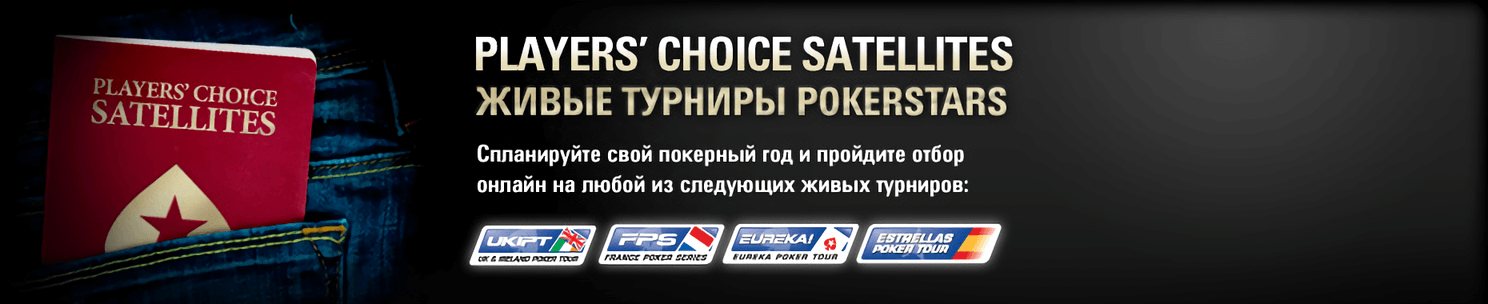 Как выступить в отборочных покерных чемпионатах Players' Choice